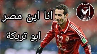 انا ابن مصر - انا ضد الكسر - محمد ابو تريكة ! ارهابي القلوب