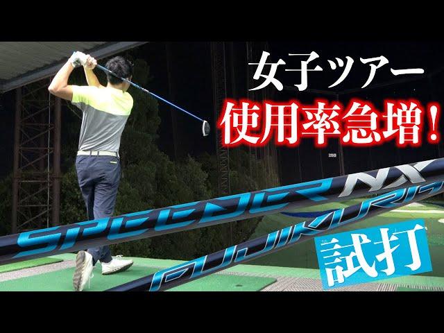 試打【スピーダーNX】FUJIKURA最新シャフト☆どんなゴルファーにおすすめ??