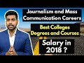 Journalism and Mass Communication Careers in 2018 | After 12th | After Graduation | Salary | Scope