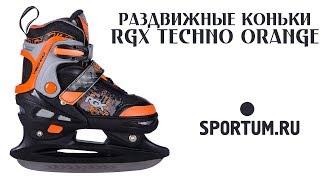 Раздвижные коньки RGX TECHNO Orange