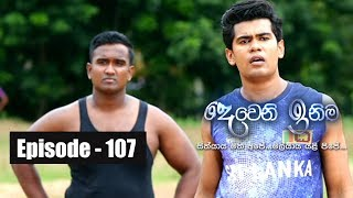 Deweni Inima Episode 107 04th July 2017 Thumbnail