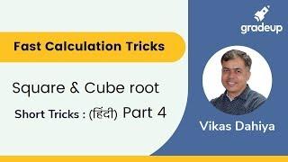 LIC AAO & SBI PO Master Series- Fast Calculation Tricks (Part 4)