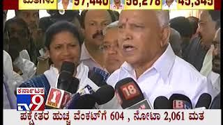Yeddyurappa's First Reaction After Losing RR Nagar Election