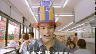松本まりか - CM ミニストップ お好みくうべえ 松本まりか 検索動画 24