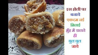 इस होली पर बनाए झटपट से तैयार होने वाली एकदम नई मिठाई || Holi special || festival dessert