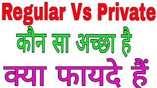 Regular Vs Private Courses ।। Diffrence Between Regular Vs Private Courses ।। Which Course Is Best