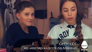 Open Kids на мастер классе по Makeup - Open Art Studio