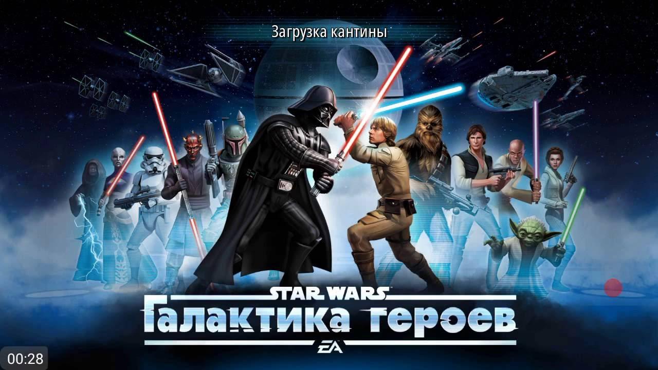 Звездные войны игры галактика героев на русском черепашки ниндзя 4 обзор игры
