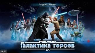 STAR WARS GALAXY of HEROES - ЗВЕЗДНЫЕ ВОЙНЫ Галактика героев ч1