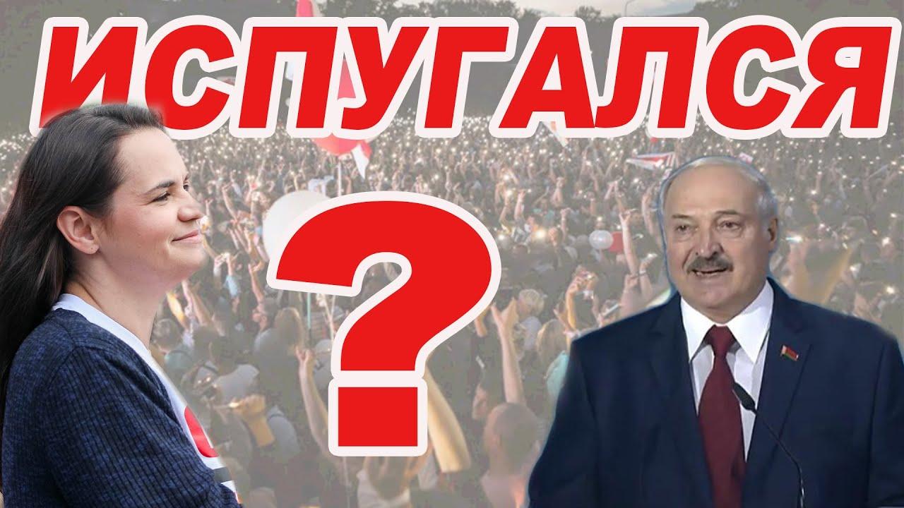 Лукашенко срывает митинги Тихановской