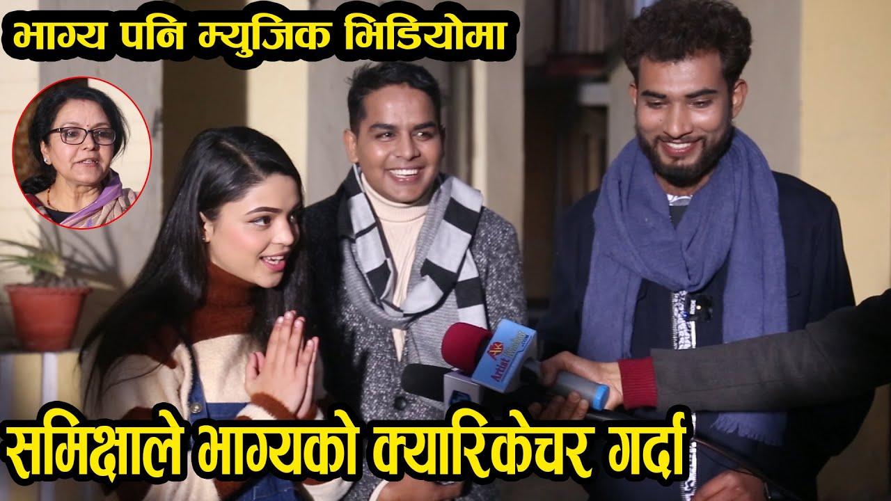 समिक्षाले Bhagya Neupane को क्यारिकेचर गर्दा यस्तो रमाईलो,म्युजिक भिडियोमा देखिए भाग्य Aama