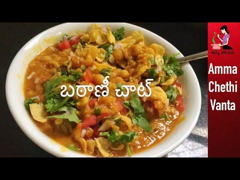 చలికాలం వేడివేడిగా కారంగా తినాలనిపిస్తే ఇలా బఠాణి చాట్ ట్రై చేయండి-Street Style Chaat Recipe Telugu