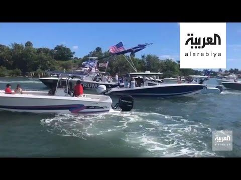 مشاهد لمسيرة مؤيدة لترمب بالقوارب  - نشر قبل 5 ساعة