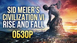 Civilization 6: Rise & Fall - Дополнение переделывает абсолютно всё (Обзор/Review)