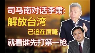 司马南对话李肃解放台湾已迫在眉睫 就看谁先打第一枪