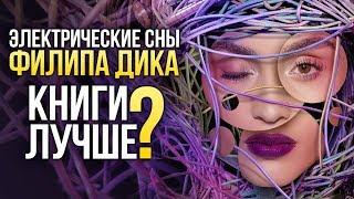 Электрические сны Филипа К. Дика - Сравниваем сериал и книги