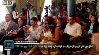 مصر العربية | اتفاق عربي أممي إفريقي على ضرورة وجود قوة عسكرية وأمنية ليبية موحدة