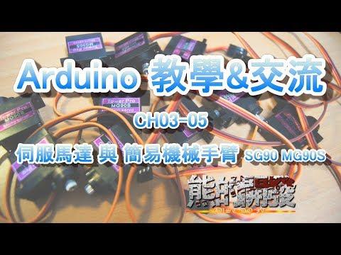 Arduino 教學 CH03-05 伺服馬達 與 簡易機械手臂 SG90 MG90S