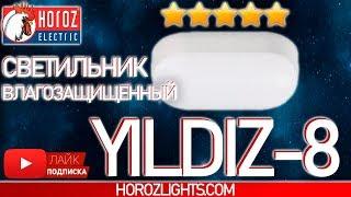 YILDIZ-8 ???? Обзор на влагозащищенный светильник → Horoz Electric