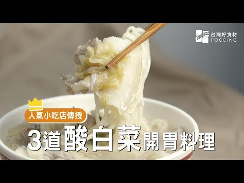【酸白菜】人氣小吃店傳授!3道酸白菜開胃料理 Cabbage Pickle