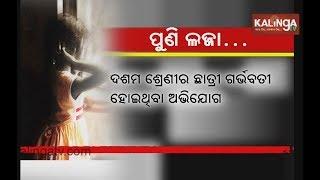Download Video Kandhamal: 10-year-old minor School girl pregnant, 1 held | Kalinga TV MP3 3GP MP4