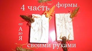 Как сделать силиконовые приманки на окуня своими руками Ч.4