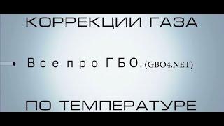 Гбо коррекции газа по температуре и давлению,  теория (часть 1)