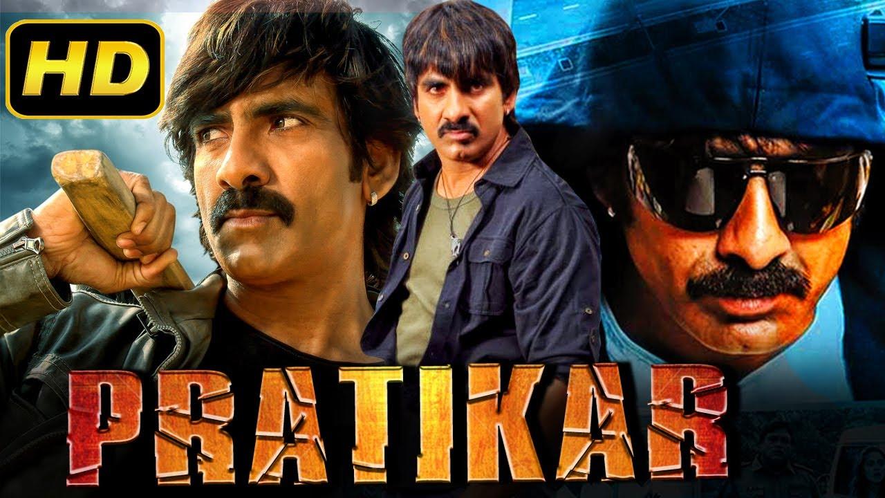 प्रतिकार ( Nee Kosam ) - रवि तेजा की सुपरहिट तेलुगु हिंदी डब्ड एक्शन HD मूवी   माहेश्वरी, ब्रह्माजी
