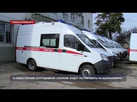 В Севастополе сотрудников «скорой» будут тестировать на коронавирус