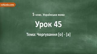 #45 Чергування [о] - [а]. Відеоурок з української мови 5 клас