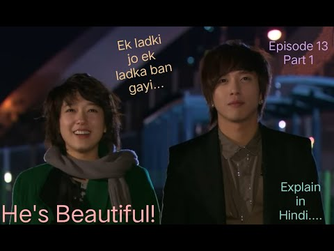 Download He's Beautiful!  Episode 13, Part 1/3  Explain in Hindi....
