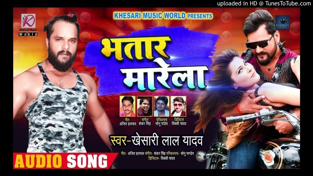 Bhatar Marela (Khesari Lal Yadav) Dj Song Dj AK Singh