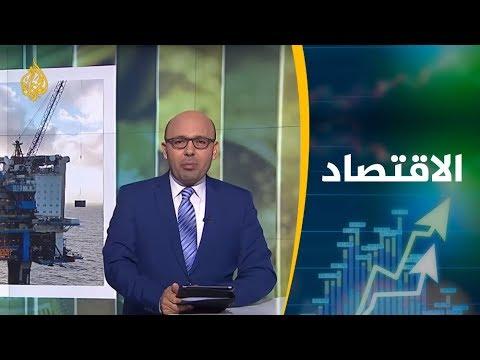 النشرة الاقتصادية الثانية 2019/4/23  - نشر قبل 24 ساعة
