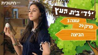 ילדי בית העץ  עונה 3 | פרק 29 - הביצה | שידורי בכורה ביוטיוב 🔥