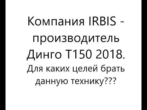 Компания ИРБИС - производитель Динго Т150 2018. Для каких целей брать???