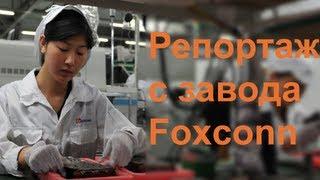 Телерепортаж с завода компании Foxconn