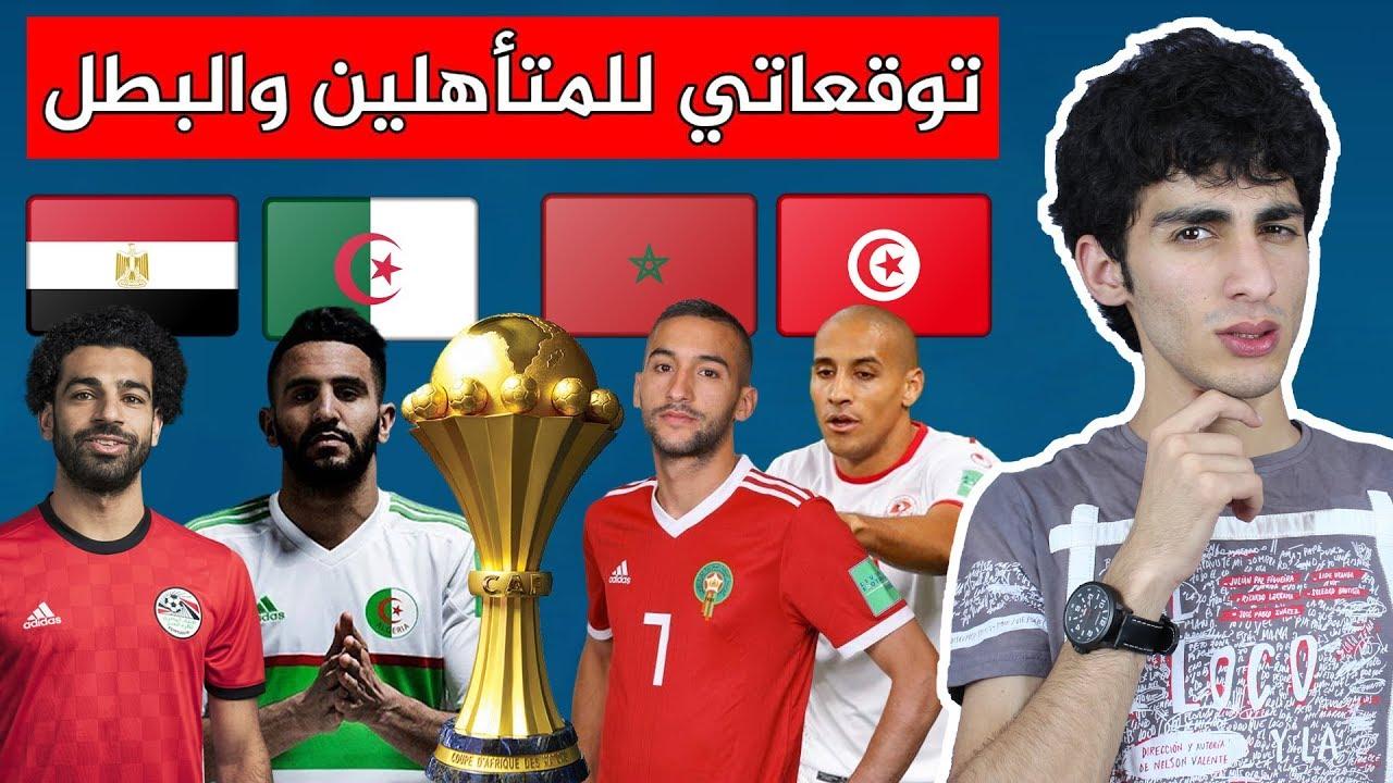 من سيفوز بلقب أمم افريقيا 2019 ؟؟ تحليل حظوظ العرب + توقعاتي