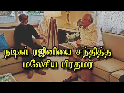 Malaysian PM Meet Actor Rajinikanth | Najib Razak | Bose Garden | Chennai