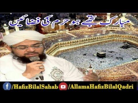 Mubarak Tujhe Ho Haram Ki Fizayaen   Allama Hafiz Bilal Qadri   Madine Jane Walo Ko Gift