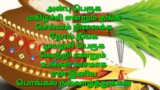 pongal whatsapp status in tamil|Happy pongal whatsapp status|pongal 2019