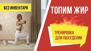 Жиросжигающая тренировка для похудения дома Упражнения для похудения без оборудования
