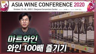 [Live] 마트와인 100배 즐기기 | 2020 대전…