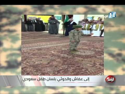 فيديو: طفل سعودي يهجو المخلوع والحوثي ويتوعدهم بالقتل