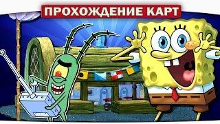 ч.04 Хитрый соус в Красти Крабс - Прохождение Карт Minecraft