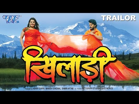 Khiladi - Superhit Bhojpuri Movie Trailer - खिलाडी - Bhojpuri Film Trailer | Khesari Lal Yadav