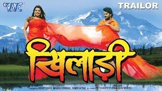 खिलाडी - Bhojpuri Film Promo | Khiladi - Bhojpuri Movie Trailer | Khesari Lal Yadav