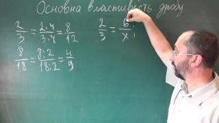 Основна властивість дробу - 6 клас