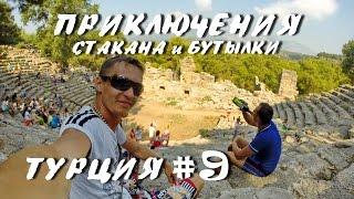 Приключения Стакана и Бутылки в Турции ч.9 - Последний День [Турция 2015]