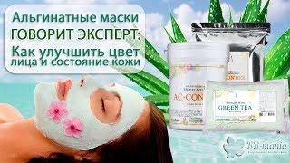 Как улучшить цвет лица и состояние кожи с помощью альгинатных масок(, 2017-06-13T04:58:53.000Z)