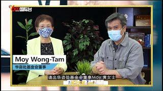 华咨处基金会董事MOY Wong-Tam:  成为加拿大优秀职场女性的路径《CEO派克大叔的朋友们》